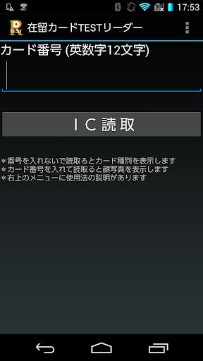 u5728u7559u30abu30fcu30c9TESTu30eau30fcu30c0u30fc 1.1 Windows u7528 1