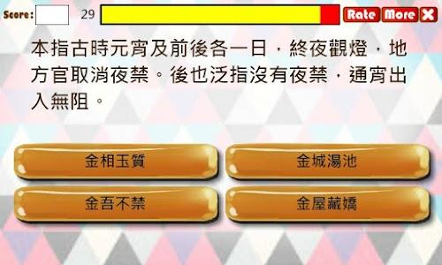 金木水火土成語大挑戰 screenshot 1