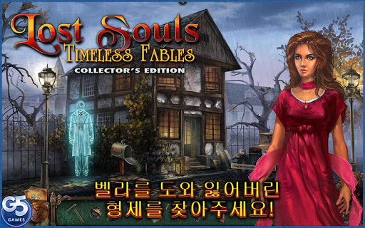 Lost Souls 2: 영원한 이야기
