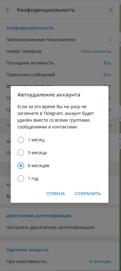 Как удалить аккаунт в телеграм? 3