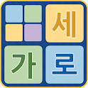 가로세로 - 낱말 맞추기 icon
