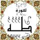 Download المصحف المعلم جزء( 16 ) سورة طــه For PC Windows and Mac