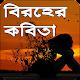 বিরহের কবিতা | Biroher Kobita Download on Windows