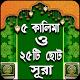 ৫ কালিমা ও ২৫ সূরা- 5 kalima o 25 surah Download on Windows