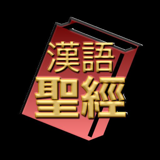 중국어 성경漢語聖經