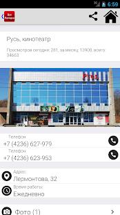 Вся Находка- screenshot thumbnail