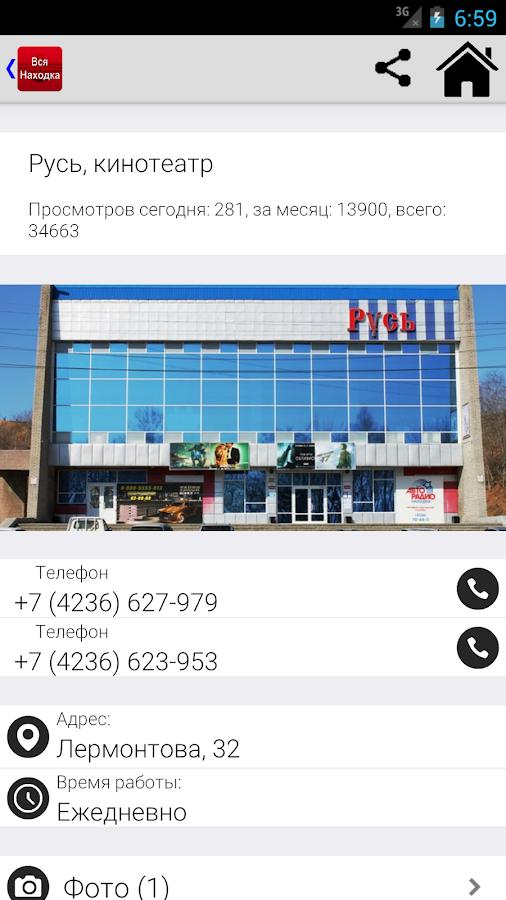 Вся Находка- screenshot