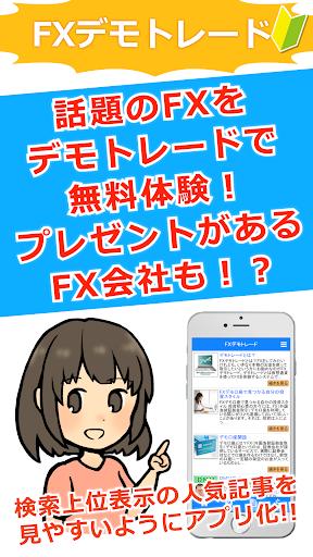 玩免費財經APP 下載FXデモトレード app不用錢 硬是要APP