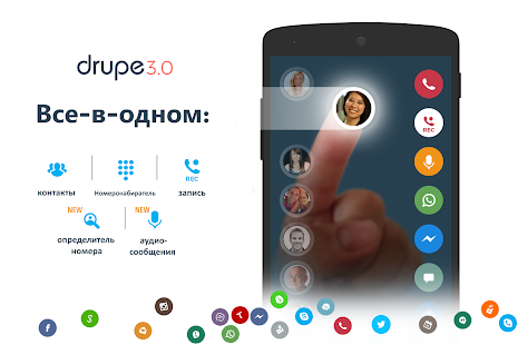 Контакты & Телефон - drupe Screenshot
