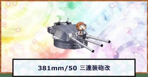 381mm/50 三連装砲改 アイキャッチ