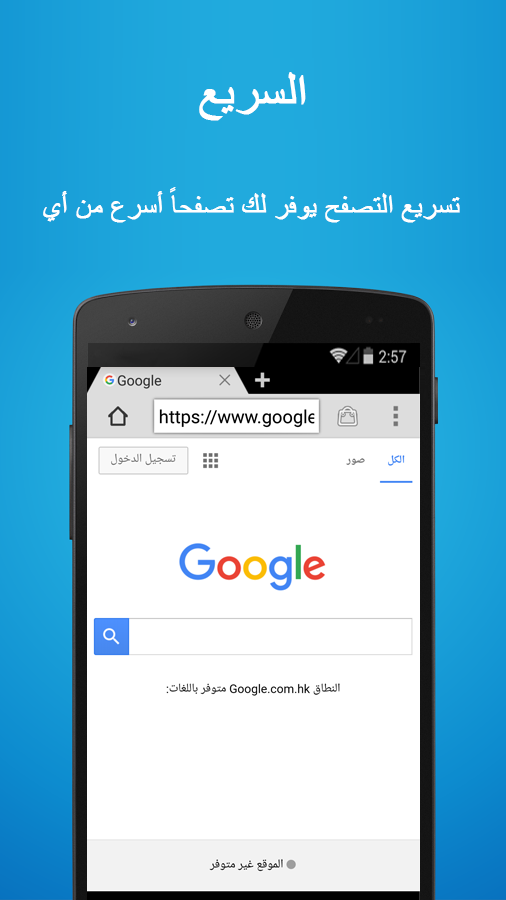 ‪Navi Browser‬‏- لقطة شاشة
