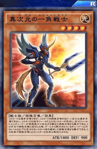 異次元の一角戦士