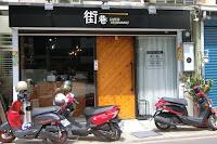 街巷Coffee&Restaurant