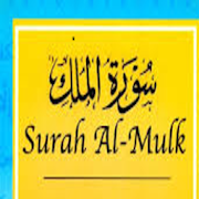 Surah Al Mulk and Al-Sajdah