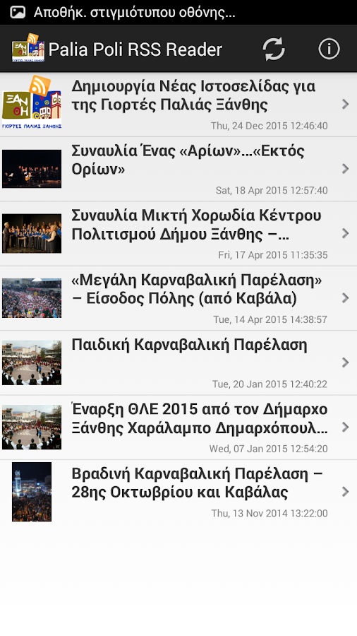 OldCity Of Xanthi RSS Reader- screenshot