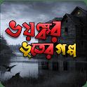 ভয়ংকর ভুতের গল্প horror stories in bengali texts icon