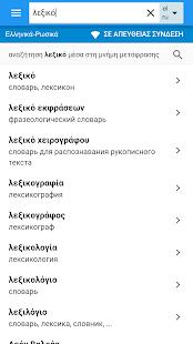 Ρωσικά-Ελληνικά Λεξικό - náhled