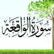 Download Surah AL-WAQIAH with ENGLISH Translation For PC Windows and Mac