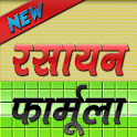 Chemistry(Rasayan) Formula in Hindi advance icon