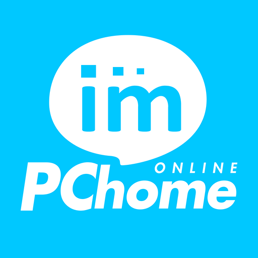 PChome IM即時通訊軟體