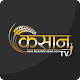 Download Kisan TV For PC Windows and Mac