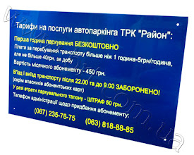 Photo: Табличка для автопаркинга, 90*60 см. Синий акрил, поклейка пленкой текста