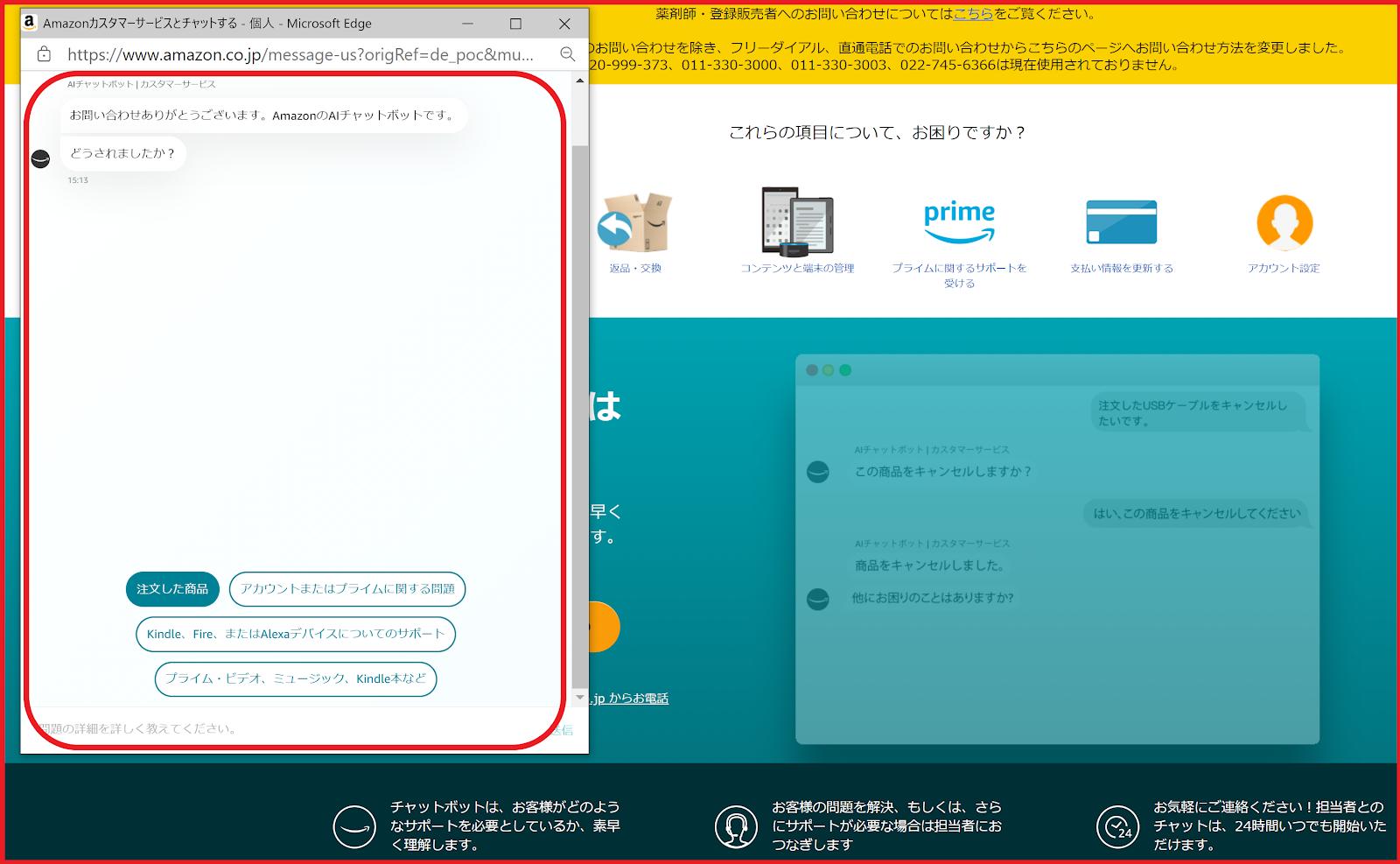 カスタマー・サービスに問い合わせる方法、チャットで連絡する(PCの場合)、手順2
