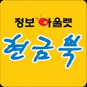 정보아울렛 icon
