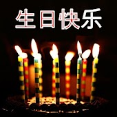 Happy Birthday in Chinese