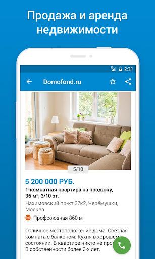 Domofond Недвижимость. Купить, снять квартиру. for PC