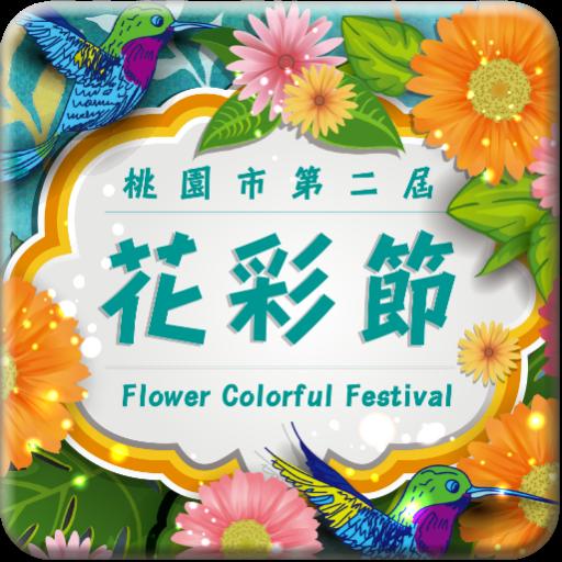 桃園花彩節 旅遊 App LOGO-APP開箱王