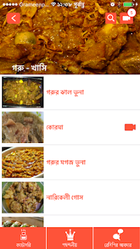 Download bangladeshi recipes in bangla apk latest version app for bangladeshi recipes in bangla poster bangladeshi recipes in bangla poster forumfinder Image collections