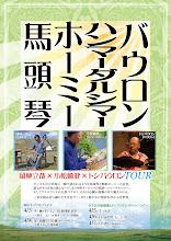 Photo: 岡林小松崎トシバウロンTOUR フライヤー表試作 2014.03