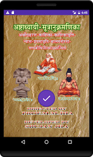 Sanskrit Ashtadhyayi Sutrani- screenshot thumbnail