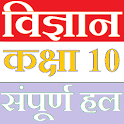 Class 10 Science Solutions & Notes (in hindi) icon