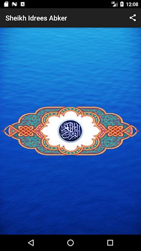 Idrees Abker complete Quran MP3 offline 1.3 screenshots 1