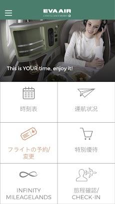 EVA Mobileのおすすめ画像1