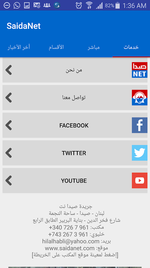 Saida Net- screenshot