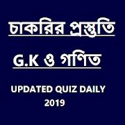 GK in Bangla , govment Exam  Preparation