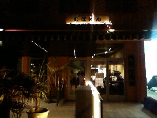 www.RickNakama.com Chiba ken restaurant honolulu