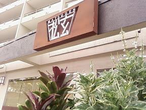 Matsugen Soba Restaurant 255 Beachwalk, Honolulu, Hawaii 96815 (808)926-0255
