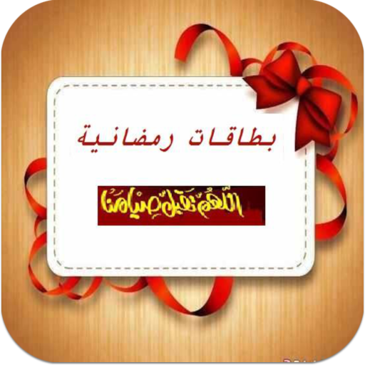 免費下載攝影APP|بطاقات رمضانية app開箱文|APP開箱王