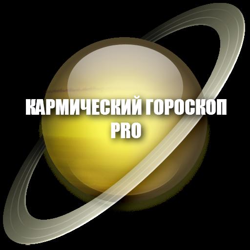 Кармический гороскоп + нумерология Pro