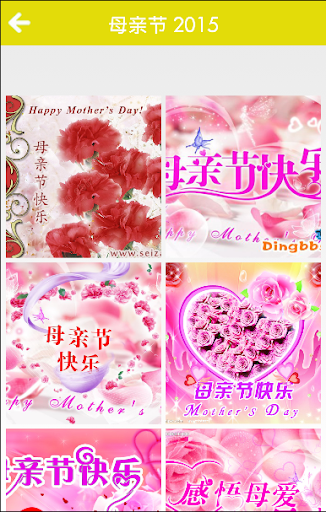 祝您母亲 父亲节2015