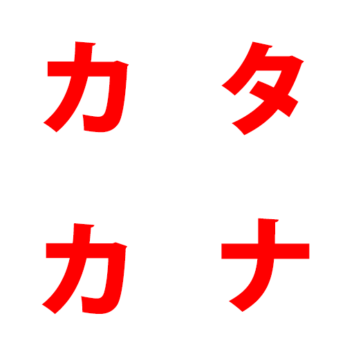 Katakana Quiz Game 拼字 App LOGO-硬是要APP