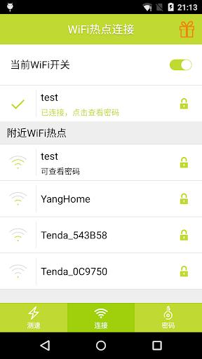 WiFi Password钥匙