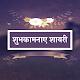 Download शुभकामनाएं शायरी - Best Wishes Shayari Hindi For PC Windows and Mac