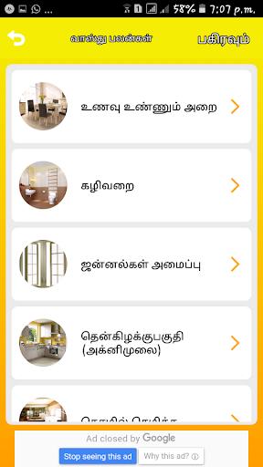 basic vastu shastra tips home vastu shastra tamil screenshot 3