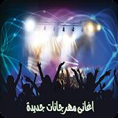اغاني مهرجانات جديدة