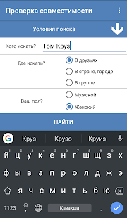 Download VK Love For PC Windows and Mac APK 1 0 - Free Social Apps